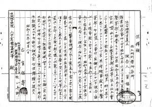 """보석원 1941년 4월 8일""""생명이 위급한 상태에 이르렀기 때문에 …출소하여 완전한 치료를 받아야 합니다.""""「보석원」 1941, 서울: 국사편찬위원회"""