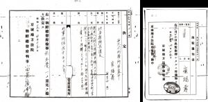 보석 결정 및 출감 통지 1941년 4월 15일「보석 결정 및 출감 통지」 1941. 서울: 국사편찬위원회.
